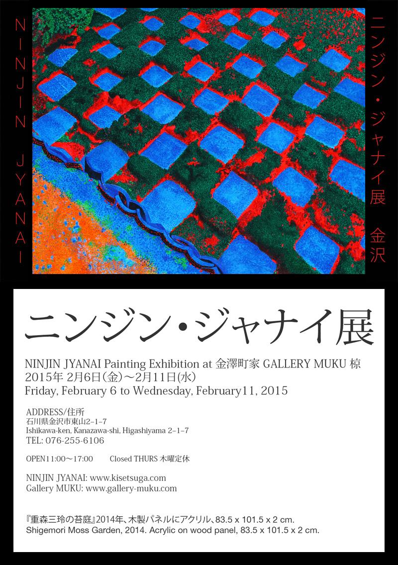 Ninjin Jyanai at Gallery Muku, Kanazawa